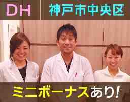 HAT神戸矯正歯科クリニック