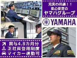 株式会社ヤマハビジネスサポート