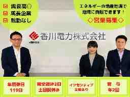 香川電力株式会社