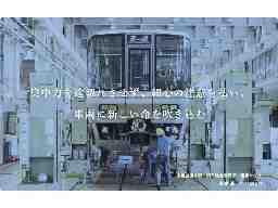西日本旅客鉄道株式会社(専門社員採用)