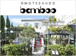 表参道 bamboo(バンブー)