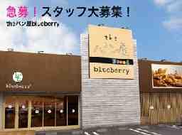 the パン屋 blueberry(ブルーベリー)