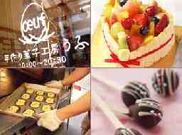 手作り菓子工房