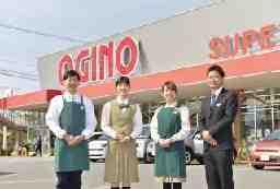 株式会社オギノ