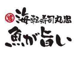 魚が旨い海転寿司 丸忠 アピタ 高森店
