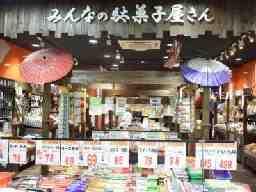 株式会社吉寿屋