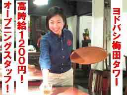 紅虎餃子房 LINKS UMEDA