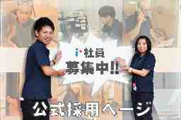 愛・訪問介護ステーション上野毛(株式会社 愛総合福祉)