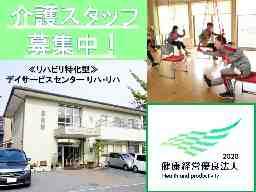 西神戸リハビリ・コンディショニングユニット デイサービスセンター リハ・リハ [デイサービス]