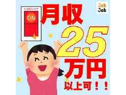 株式会社Job Job 茨城県笠間市