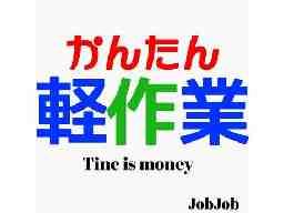 株式会社Job Job 東京都国分寺市