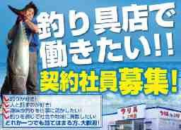 上州屋 新長岡店