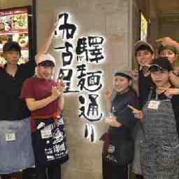 名古屋驛麺(えきめん)通り