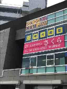 狭山市駅前教室