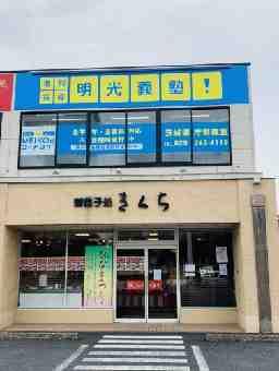 明光義塾 茨城県庁前教室