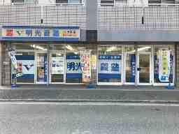 明光義塾/八田教室