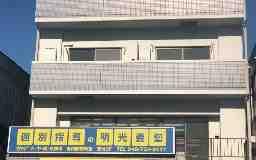 明光義塾 春日部東教室