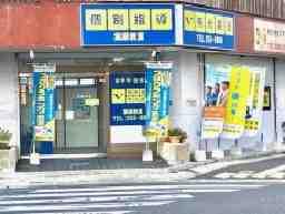 明光義塾 紫原教室