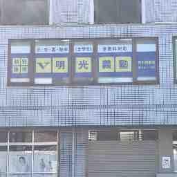 新別府教室