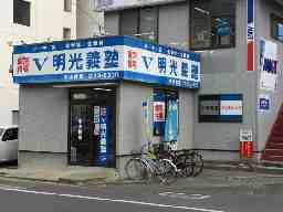 明光義塾 中津教室
