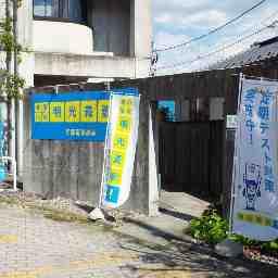 明光義塾 伊那竜東教室