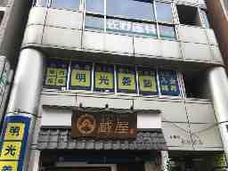 明光義塾 中区役所前教室