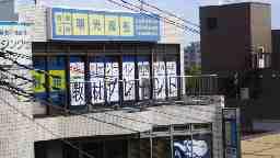 明光義塾 宮崎台駅前教室