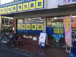中野島駅前教室
