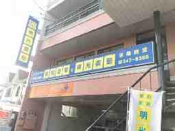 明光義塾 草薙教室