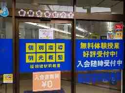 稲田堤駅前教室