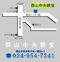 明光義塾 郡山中央教室