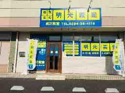 明光義塾 成沢教室