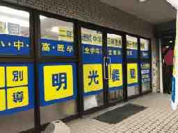 明光義塾 高須教室