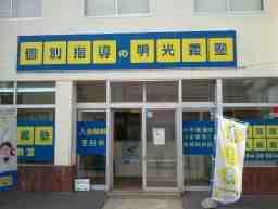 明光義塾 本荘教室