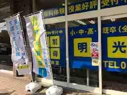 明光義塾 芝山教室