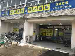 明光義塾 道徳教室