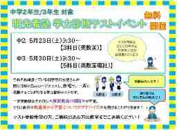 明光義塾 西春教室