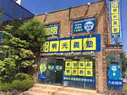 諏訪中洲教室
