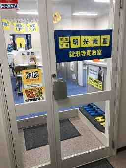 綾瀬寺尾教室