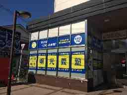 明光義塾 東湊教室