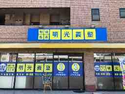 明光義塾 春木教室