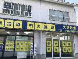 明光義塾 大里教室