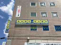 明光義塾 高山駅前教室