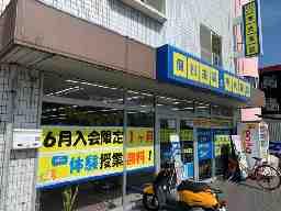 明光義塾 平塚駅南口教室