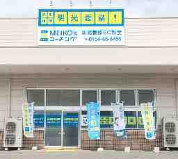 明光義塾 釧路春採SC教室