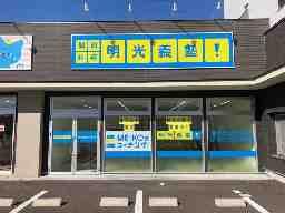 明光義塾 関市西福野教室