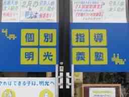 須賀川教室