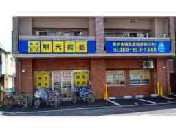 明光義塾 本町教室