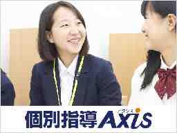 個別指導Axis(アクシス) 藍住校