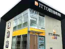 ITTO個別指導学院 千葉東鎌ケ谷校